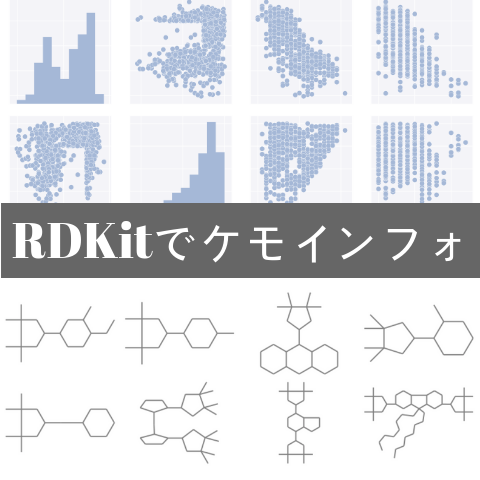 RDKitでケモインフォマティクス...
